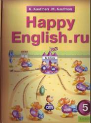 Английский язык, 5 класс, Счастливый английский.ру, Happy English.ru, Кауфман К.И., Кауфман М.Ю., 2008