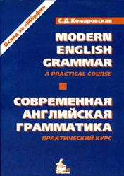 Modern English Grammar, Practical Course, Современная английская грамматика, Практический курс, Комаровская С.Д., 2002