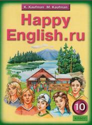 Английский язык, 10 класс, Счастливый английский.ру, Happy English.ru, Кауфман К.И., Кауфман М.Ю., 2010