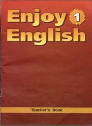 Английский язык, Книга для учителя, Enjoy English-1, Биболетова М.З., Добрынина Н.В., Ленская Е.А., 2001