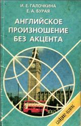 Английское произношение без акцента, Галочкина И.Е., Бурая Е.А., 1999