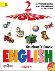Английский язык, 2 класс, Часть 1, Верещагина И.Н., Бондаренко К.А., Притыкина Т.А., 2012