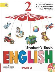 Английский язык, 2 класс, Часть 2, Верещагина И.Н., Бондаренко К.А., Притыкина Т.А., 2013