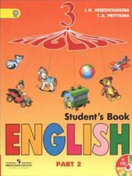 Английский язык, 3 класс, Часть 2, Верещагина И.Н., Притыкина Т.А., 2013