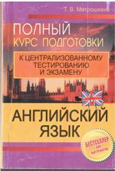 Английский язык, Полный курс подготовки к централизованному тестированию и экзамену, Митрошкина Т.В., 2015