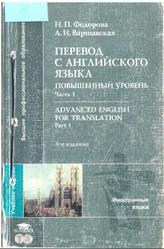 Перевод с английского языка, Повышенный уровень, Часть 1, Федорова Н.П., Варшавская А.И., 2007