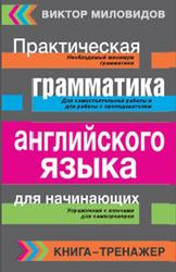 Английский язык, Грамматика, Сборник упражнений и ключи к ним, Книга-тренажер, Миловидов В.А., 2015