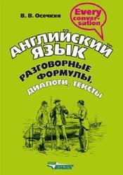 Английский язык, Разговорные формулы, диалоги, тексты, Осечкин В.В., 2008