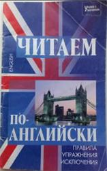Читаем по английски, Правила, Упражнения, Исключения, Абрамова Н.А., 2008