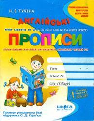 Англійські прописи, Handwriting book, Тучіиа Н.В., 2008