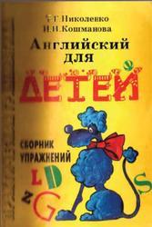 Английский для детей, Сборник упражнений, Николенко Т.Г., 2006