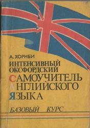 Интенсивный Оксфордский самоучитель английского языка, Базовый курс, Хорнби А., 1991