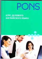 Курс делового английского языка, Котева З., 2011