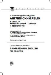Английский язык в области компьютерной техники и технологий, Квасова Л.В., Подвальный С.Л., Сафонова О.Е., 2012