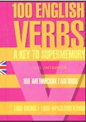 100 английских глаголов, 1000 фразеологизмов, Ключ к суперпамяти, Литвинов П.П., 2006