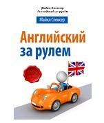 Английский за рулём, Спенсер М., 2014