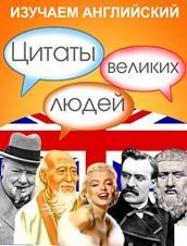 Сборник, изучаем английский, цитаты великих людей, 2015