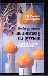 Пособие по переводу с английского на русский, Романова С.П., Коралова А.Л., 2011