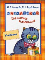 Английский для самых маленьких, Шишкова И.А., Вербовская М.Е.