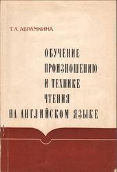 Обучение произношению и технике чтения на английском языке, Абрамкина Т.А., 1971