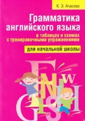 Грамматика английского языка в таблицах и схемах с тренировочными упражнениями, Ачасова К.Э., 2012