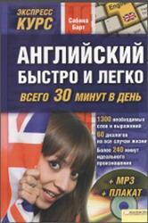 Английский быстро и легко, Всего 30 минут в день, Экспресс-курс, Барт Сабина, 2012