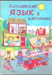 Английский язык в картинках, 1991