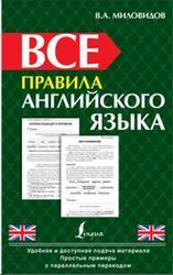 Все правила английского языка, Миловидов В.А., 2014