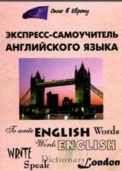 Экспресс-самоучитель английского языка, Загородний Е.С., 2005