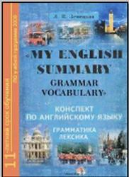 Му English Summary, Grammar, Vocabulary, Конспект по английскому языку, Грамматика, Лексика, Земецкая Л.К., 2009
