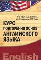 A Course of Basic English Revision, Курс повторения основ английского языка, Турук И.Ф., Петухова М.В., Чеботарев Ю.С., 2011