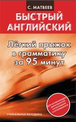 Лёгкий прыжок в грамматику за 95 минут, Матвеев С., 2013
