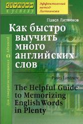 Как быстро выучить много английских слов, Литвинов П., 2011