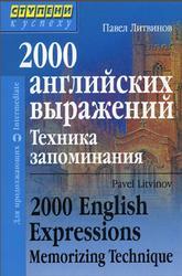 2000 английских выражений, Техника запоминания, Тематический словарь-минимум, Литвинов П.П., 2010