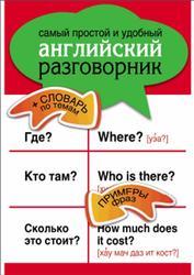Самый простой и удобный английский разговорник, 2013