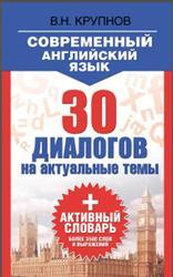Современный английский язык, 30 диалогов на актуальные темы, Крупнов В.Н., 2010