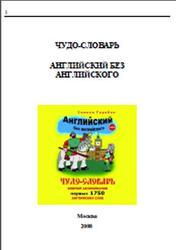 Английский без английского, Чудо-словарь ключей запоминаний 1750 слов, Гарибян С., 2008