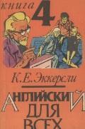 Английский для всех, книга 4, Эккерсли К.Е., 1992