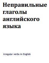 Неправильные глаголы английского языка, 2015