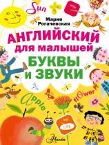 Английский для малышей, буквы и звуки, Рогачевская М.И., Ляхович Т., 2015
