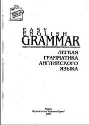 Легкая грамматика английского языка, Лавриненко Т.М., 2000