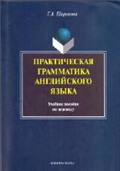 Практическая грамматика английского языка, Широкова Г.А., 2013