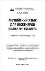 Английский язык для инженеров, English for Engineers, Коваленко И.Ю., 2015