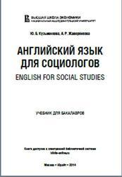Английский язык для социологов, Кузьменкова Ю.Б., Жаворонкова А.Р., 2014
