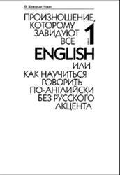 English произношение, которому завидуют все, или Как научиться говорить по-английски без русского акцента, Практический курс в двух книгах, Кн