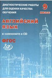 Английский язык, 9 класс, Диагностические работы для оценки качества обучения, Веселова Ю.С., 2015