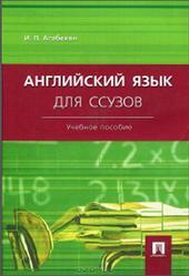Английский язык для ссузов, Агабекян И.П., 2015