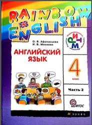 Английский язык, 4 класс Часть 2, Афанасьева О.В., Михеева И.В., 2015