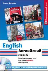 Английский язык, самоучитель, Цветкова Т.К., 2016