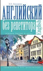 Английский без репетитора, Бахурова Е.П., 2015